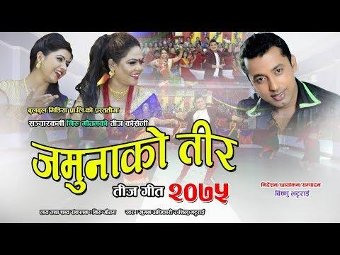 (New Nepali teej song 2075 | Jamunako tir | Khuman Adhikari..11 min)