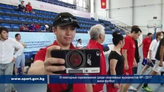 III ежегодные соревнования среди спортивных журналистов КР - 2017: мини-футбол