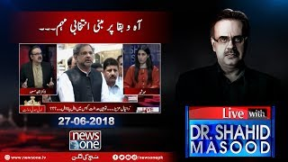 Live with Dr Shahid Masood | 27 June 2018