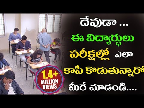 Video Students Ultimate Cheating in Exam Hall    Volga Videos 2017 download in MP3, 3GP, MP4, WEBM, AVI, FLV January 2017