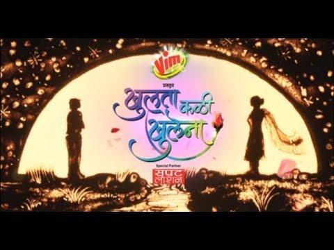 Video Khulata Kali Khulena   Title Song   Love Song   Zee Marathi download in MP3, 3GP, MP4, WEBM, AVI, FLV January 2017