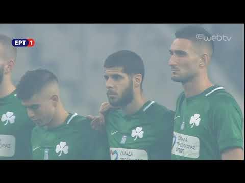 ΠΑΝΑΘΗΝΑΪΚΟΣ – ΑΕΚ 0-0 | ΟΛΟΚΛΗΡΟΣ ΑΓΩΝΑΣ | 3/11/2018 | ΕΡΤ