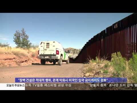 멕시코  미국인에 입국 수수료 부과 검토 4.26.17 KBS America News