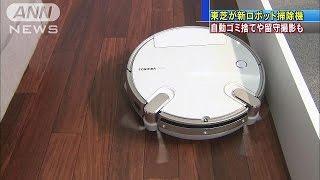 ルンバを超える!ごみ捨てまで自動の「ロボット掃除機」登場(ニュース)