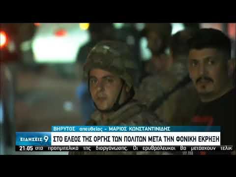Βηρυτός | Οργή λαού – Θεωρούν υπεύθυνη την κυβέρνηση για τη φονική έκρηξη | 08/08/2020 | ΕΡΤ