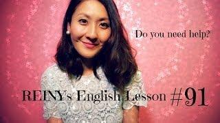 REINY先生の~留学中に必要な英会話 #91~ Do you need help?