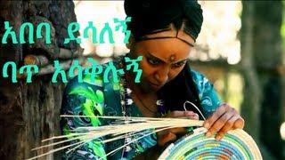 Abeba Desalegn : Bate Asaklugn /  ባጥ አሳቅሉኝ