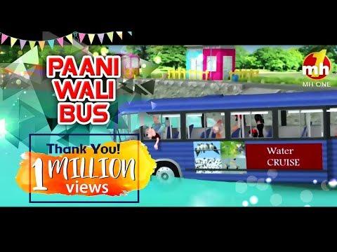 Video Paani Wali Bus | Happy Sheru | Funny Cartoon Animation | MH One Music download in MP3, 3GP, MP4, WEBM, AVI, FLV January 2017
