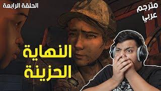 الموتى السائرون الحلقة الرابعة : مترجم عربي - النهاية !   TWD Final Season Ep 4 Ending