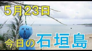 5月22日の石垣島天気
