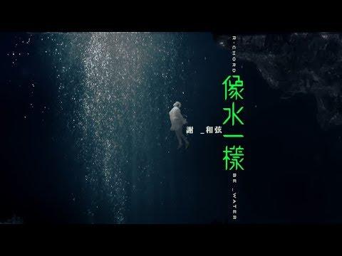 謝和弦 R-chord – 像水一樣 Be Water (Official Music Video)