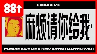 Video Higher Brothers - Aston Martin ft. Ken Rebel (Lyric Video) MP3, 3GP, MP4, WEBM, AVI, FLV Desember 2017