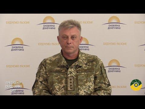 Брифінг представника прес-центру Об′єднаних сил 03.05.2018 р.