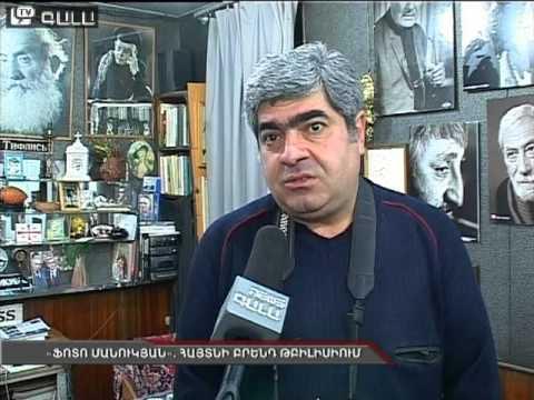 «Ֆոտո Մանուկյան». հայտնի բրենդ Թբիլիսիում (видео)