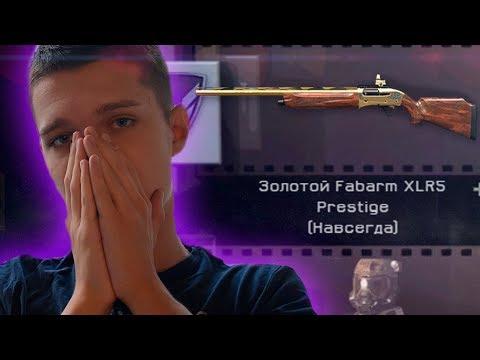ВЫБИЛ ЗОЛОТОЙ Fabarm XLR5 Prestige В WARFACE ! - САМЫЙ ХУДШИЙ ДОНАТ?