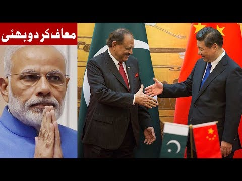 Video Pak's Best Friend China Warns Indian Army download in MP3, 3GP, MP4, WEBM, AVI, FLV January 2017