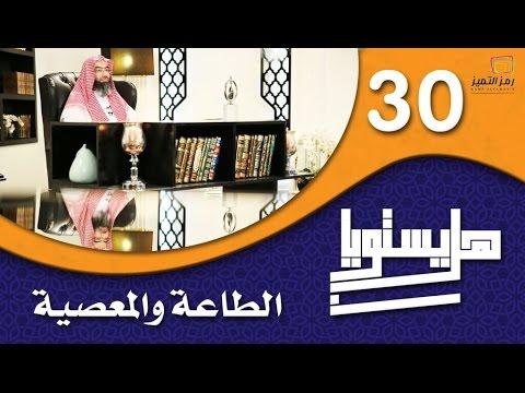 الحلقة الثلاثون الطاعة والمعصية للشيخ نبيل العوضي