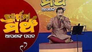 PRATHANA MANCHA APANANK PASANDA_Mu subasa dasa_Subash Das, subasa, phim hoạt hình subasa