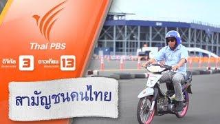 สามัญชนคนไทย - แว้นทั่วไทย