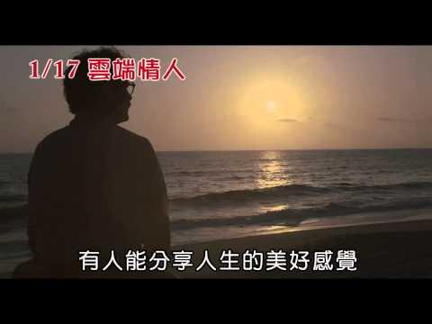 2014 1 17 雲端情人 陷入情網篇
