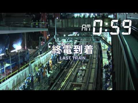 驚!日本東京鐵路地下化,4小時完工!