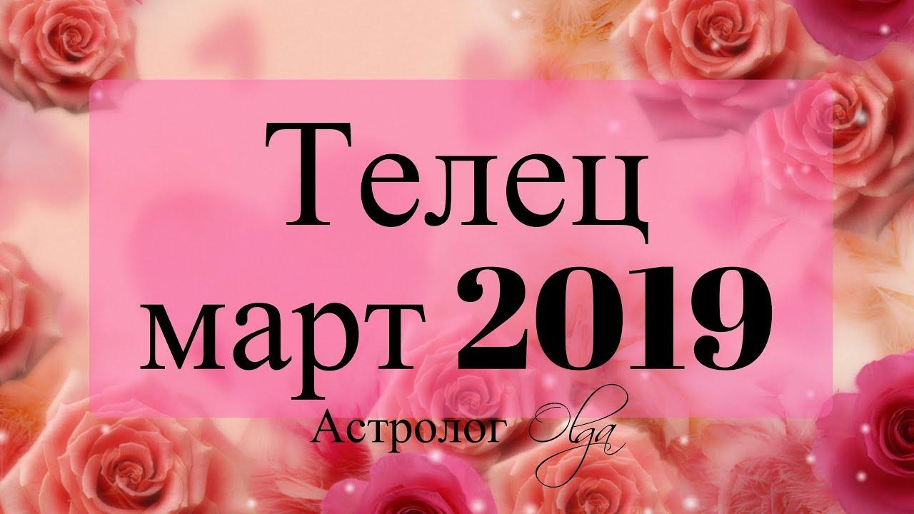 УРАН в 1 доме! ТЕЛЕЦ ГОРОСКОП на МАРТ 2019 Астролог Olga