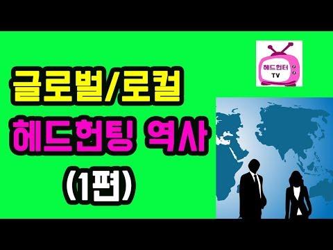 제3강_ 글로벌/로컬 헤드헌팅 역사(1)