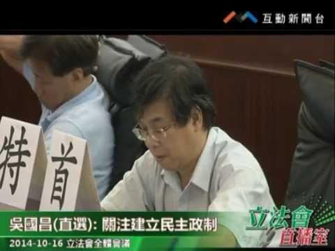 吳國昌立法會全體會議  20141016