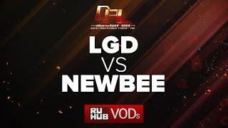 LGD vs NewBee, DPL Season 2 - Div. A, game 2 [Mael, Jam]
