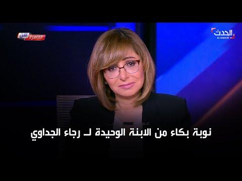 ابنة رجاء الجداوي تصف كيف تمردت والدتها على الحياة المريحة