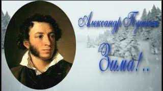 Александр Пушкин Зима!