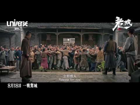 【危城 CALL OF HEROES】 香港正式預告片 Regular Trailer