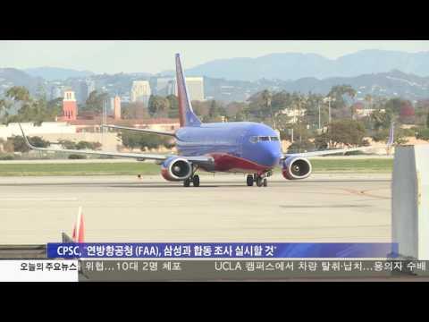 美 소비자위, 갤노트7 발화 신속조사 10.06.16 KBS America News