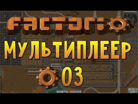 Factorio Мультиплеер #03 - Первый набег