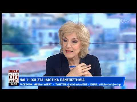 Η Σία Αναγνωστοπούλου και η Νίκη Κεραμέως στην «Άλλη Διάσταση» | 28/02/19 | ΕΡΤ