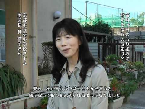 京都市立葵小学校PTA(ECO-1グランプリ2009活動紹介)