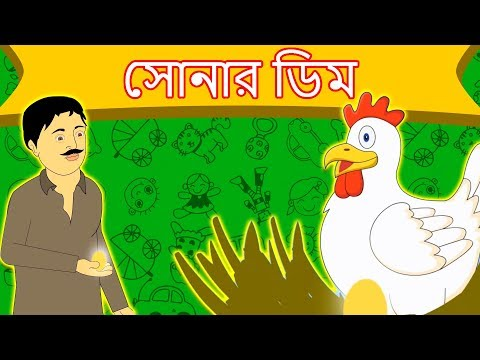সোনার ডিম Golden Egg Story - Bangla Golpo গল্প | Bangla Cartoon | রুপকথার গল্প | Bengali Fairy Tales