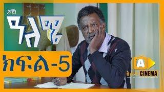 ዓለሜ 05 - Aleme- New Ethiopian Sitcom Part - 05  2019