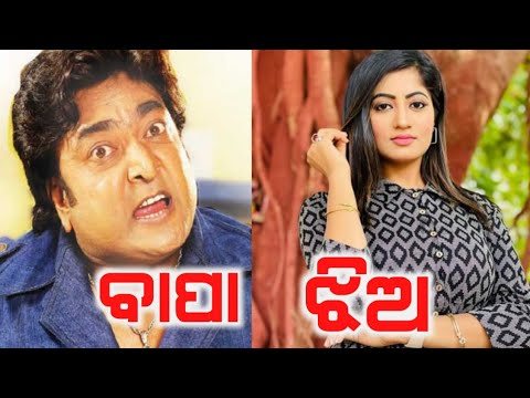 Video Odia Heroines Real Father download in MP3, 3GP, MP4, WEBM, AVI, FLV January 2017