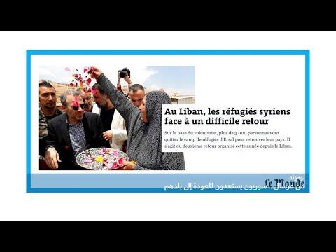 العرب اليوم - هل ترغب دمشق في استقبال اللاجئين العائدين من لبنان