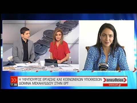 Η υφυπουργός Εργασίας Δ. Μιχαηλίδου στην ΕΡΤ   06/11/2019   ΕΡΤ