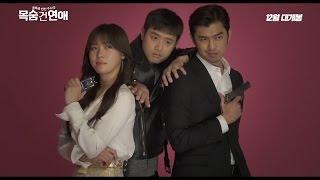 Nonton 목숨 건 연애 Life Risking Romance --- Poster Shooting | 《危險羅曼史 / 致命戀愛》海報拍攝花絮 Film Subtitle Indonesia Streaming Movie Download