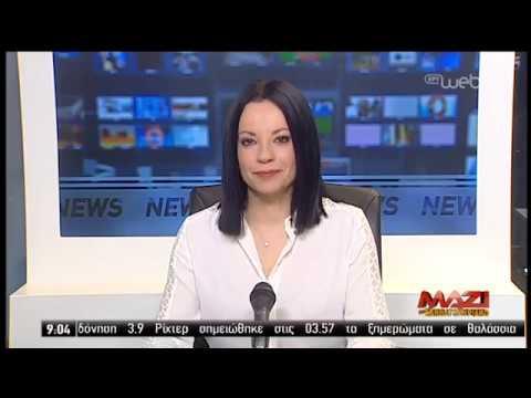 Τίτλοι Ειδήσεων στις 09:00 | 16/2/2019 | ΕΡΤ