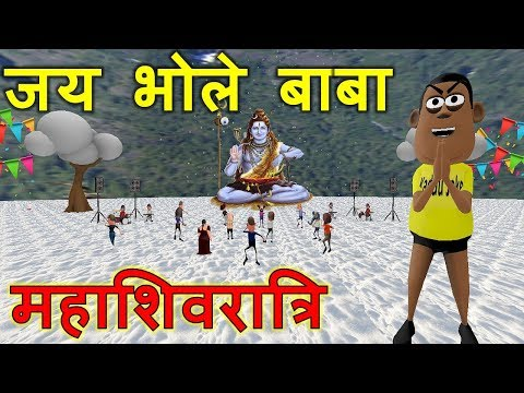 Funny images - MY JOKE OF - MAHASHIVRATRI DJ 2019 ( महाशिवरात्रि BHOLE BABA FUNNY VIDEO ) - KADDU JOKE  KJO
