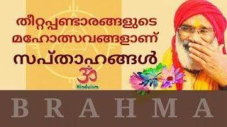 Video Sapthaham- തീറ്റപ്പണ്ടാരങ്ങളുടെ മഹോത്സവങ്ങളാണു സപ്താഹങ്ങൾ   Swami Brahmananda Tirtha MP3, 3GP, MP4, WEBM, AVI, FLV Juli 2018