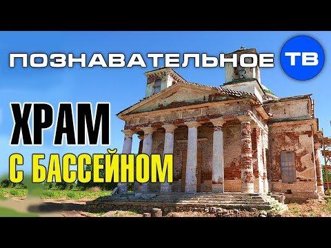 Православный храм с бассейном в алтаре (Познавательное ТВ Артём Войтенков) - DomaVideo.Ru