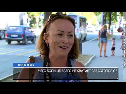 13.08.2018 «Мнение». Чего не хватает Севастополю - DomaVideo.Ru