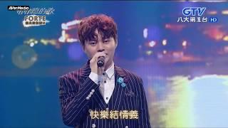 Download Lagu 2018022 最好聽的歌 許富凱 惜別夜港邊 Mp3