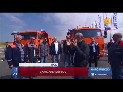 США призвали бомбить Крымский мост - DomaVideo.Ru