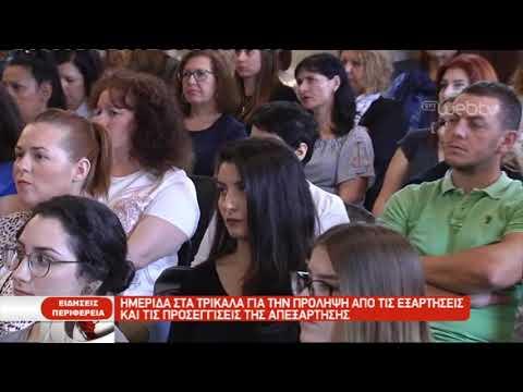 Ημερίδα στα Τρίκαλα για την πρόληψη από τις εξαρτήσεις   26/06/2019   ΕΡΤ